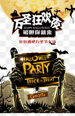 Halloween, Poster, Advertising, Product PNG image with transparent background