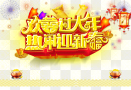 Chinese New Year, New Year, Lunar New Year, Cuisine, Text PNG image with transparent background