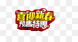 Celebrate Chinese New Year, New Year, Chinese New Year, Area, Text PNG image with transparent background