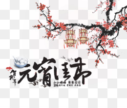 Tangyuan, Lantern Festival, Banner, Plant, Flower PNG image with transparent background