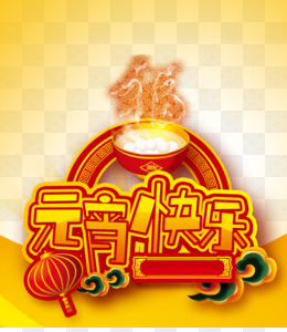 Tangyuan, Lantern Festival, Taiwan Lantern Festival, Text, Yellow PNG image with transparent background