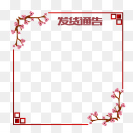 free download chinese new year rooster new years day luck plum borders delivery notice png