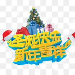 Auguri Di Buon Natale In Cinese.Scaricare Gratuito Vacanze Di Natale Auguri Per Il Nuovo Anno Cinese