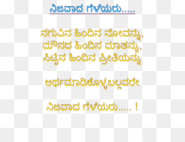 Free Download Sms Kannada Text Messaging Message Whatsapp Good