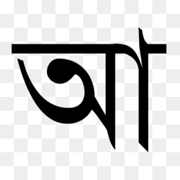 Bengali PNG and Bengali Transparent Clipart Free Download