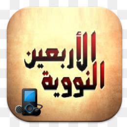 Al Adzkar Imam Nawawi Pdf