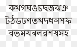 Bengali png and psd free download bengali alphabet wikipedia png altavistaventures Image collections