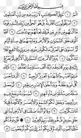Quran Text 532*900 transprent Png Free Download - Text, Telephony