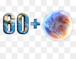 Earth Hour 2014, Earth, Earth Hour 2013, Brand PNG image with transparent background