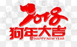 Chinese New Year, 2018, Chinese Zodiac, Text, Red PNG image with transparent background