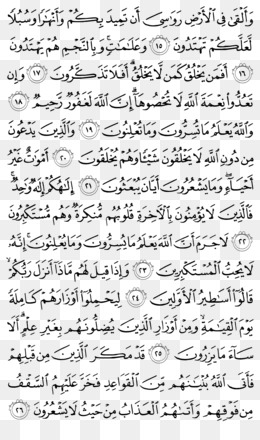 Free download holy quran png